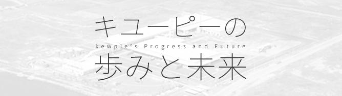 キユーピーの歩みと未来